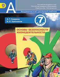 ОБЖ, 7 класс, Смирнов А.Т., Хренников Б.О., 2014
