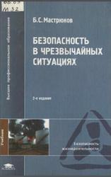 Безопасность в чрезвычайных ситуациях, Мастрюков Б.С., 2004