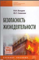 Безопасность жизнедеятельности, Бондин В.И., Семехин Ю.Г., 2015
