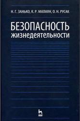 Безопасность жизнедеятельности, Занько Н.Г., Малаян К.Р., Русак О.Н., 2012