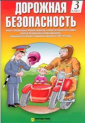 Дорожная безопасность, 3 класс, Кирьянов В.Н., 2008