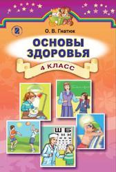 Основы здоровья, 4 класс, Гнатюк О.В., 2015