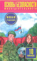ОБЖ, 10 класс, Фролов М.П., Литвинов Е.Н., Смирнов А.Т., 2008