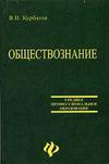 Обществознание - Учебник - Курбатов В.И. - 2006
