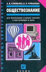 Обществознание - Клименко А.В., Румынина В.В.