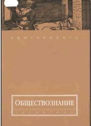 Обществознание. Учебное пособие. Волков Ю.Г. 2008