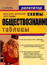 Обществознание в схемах и таблицах. Северинов К.М. 2010