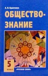 Обществознание. Учебник. 5 класс. Кравченко А.И. 2011