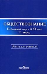 Обществознание, Глобальный мир в XXI веке, 11 класс, Поляков Л.В., 2007