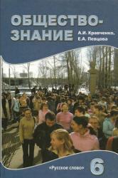 Обществознание, 6 класс, Кравченко А.И., Певцова Е.А., 2009