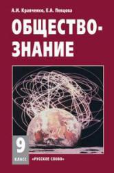 Обществознание, 9 класс, Кравченко А.И., Певцова Е.А., 2011
