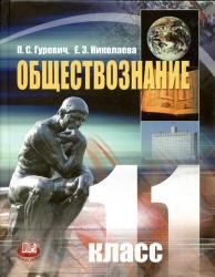Обществознание, 11 класс, Базовый уровень, Гуревич П.С., Николаева Е.З., 2011