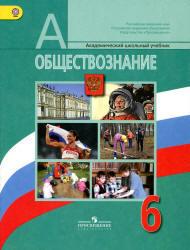 Обществознание, 6 класс, Боголюбов Л.Н., Иванова Л.Ф., 2012