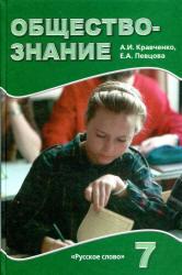 Обществознание, 7 класс, Кравченко А.И., Певцова Е.А., 2012