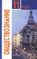 Обществознание, 11 класс, Базовый уровень, Боголюбов Л.Н., 2009