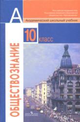 Обществознание, 10 класс, Базовый уровень, Боголюбов Л.Н., 2009