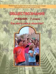 Обществознание, 7 класс, Данилов Д.Д., Давыдова С.М., 2012