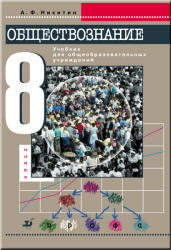 Обществознание, 8 класс, Никитин А.Ф., 2011