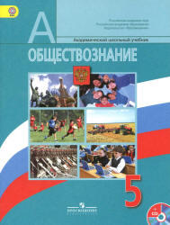 Обществознание, 5 класс, Боголюбов Л.Н., 2013
