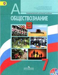 Обществознание, 7 класс, Боголюбов Л.Н., Городецкая Л.Ф., 2013