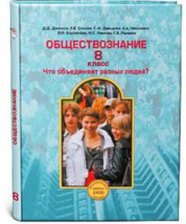 Обществознание, 8 класс, Данилов Д.Д., Сизова Е.В., Давыдова С.М., 2012