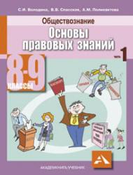 Обществознание, Основы правовых знаний, 8-9 класс, Часть 1, Володина С.И., 2010