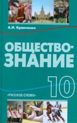 Гдз по обществознанию учебник 10 класс кравченко.
