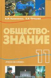 """Книга: """"обществознани. Учебник для 11 класса общеобразовательных."""