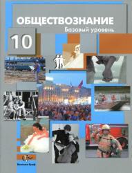 Обществознание, 10 класс, Базовый уровень, Соболева О.Б., Кошкина С.Г., Бордовский Г.А., 2013