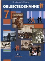 Обществоведение, 7 класс, Соболева О.Б., Корсун Р.П., 2012