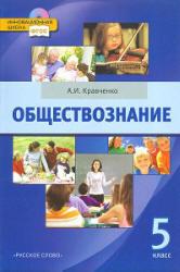 Обществознание, 5 класс, Кравченко А.И., 2012