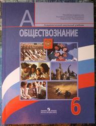 Учебник по обществу 10 класс