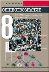 Обществознание, 8 класс, Никитин, 2011