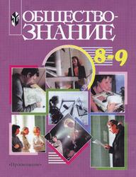 Обществознание, 8-9 класс, Никитин А.Ф., Галицкая И.А., Королькова Е.С., 2011