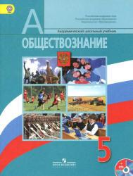 Обществознание, 5 класс, Боголюбов, 2013