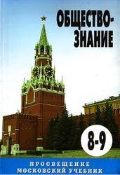 Книга общество боголюбов 8 класс учебник