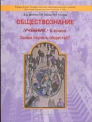 Обществознание, 5 класс, Данилов Д.Д., Сизова Е.В., Турчина М.Е., 2012