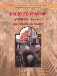 Обществознание, 6 класс, Данилов Д.Д., Сизова Е.В., Давыдова С.М., 2013