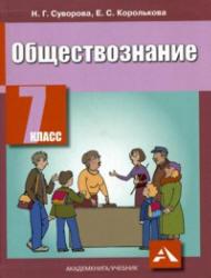 Обществознание, 7 класс, Суворова Н.Г., Королькова Е.С., 2011