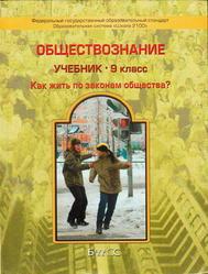 Обществознание, 9 класс, Данилов Д.Д., Сизова Е.В., Давыдова С.М., 2012