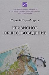 Кризисное обществоведение, Часть 1, Кара-Мурза С.Г., 2011