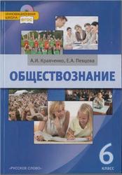 Обществознание, 6 класс, Кравченко А.И., Певцова Е.А., 2013