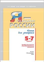 Я - гражданин России, 5-7 класс, Иоффе А.Н., Крицкая Н.Ф., Мостяева Л.В., 2008