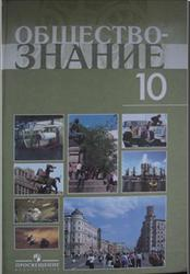 Обществознание, Профильный уровень, 10 класс, Боголюбов Л.Н., Лазебникова А.Ю., Смирнова Н.М., 2007
