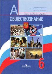 Обществознание, 6 класс, Боголюбов Л.Н., Иванова Л.Ф., 2010