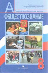 Обществознание, 8 класс, Боголюбов Л.Н., Городецкая Н.И., Иванова Л.Ф., 2012