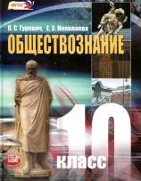 Обществознание, 10 класс, учебник для общеобразовательных организаций (базовый уровень), Гуревич П.С., Николаева Е.З., 2014