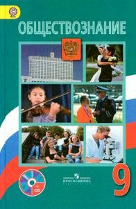 Обществознание, 9 класс, Боголюбов Л.Н., Лазебников А.Ю., Матвеев А.И., 2014