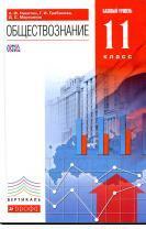 Обществознание, базовый уровень, 11 класс, учебник, Никитин А.Ф., Грибанова Г.И., Мартьянов Д.С., 2014