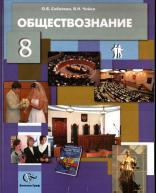 Обществознание, право в жизни человека, общества и государства, 8 класс, учебник для учащихся общеобразовательных учреждений, Соболева О.Б.,